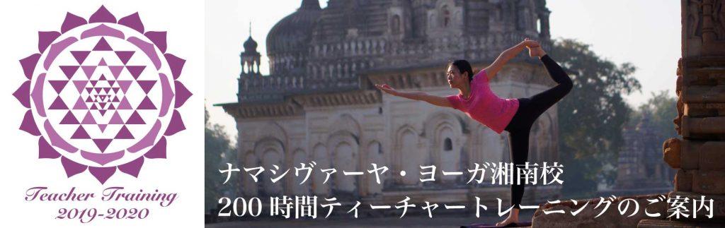 ナマシヴァーヤ・ヨーガ湘南校200時間ティーチャートレーニングのご案内